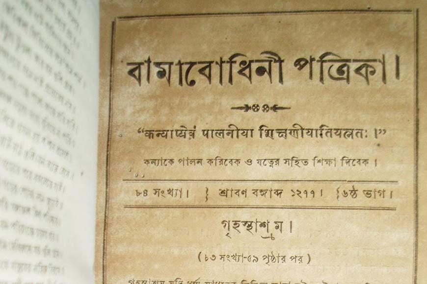 Bamabodhini Patrika of 19thcentury Bengal gave women of the Andarmahal a space to write