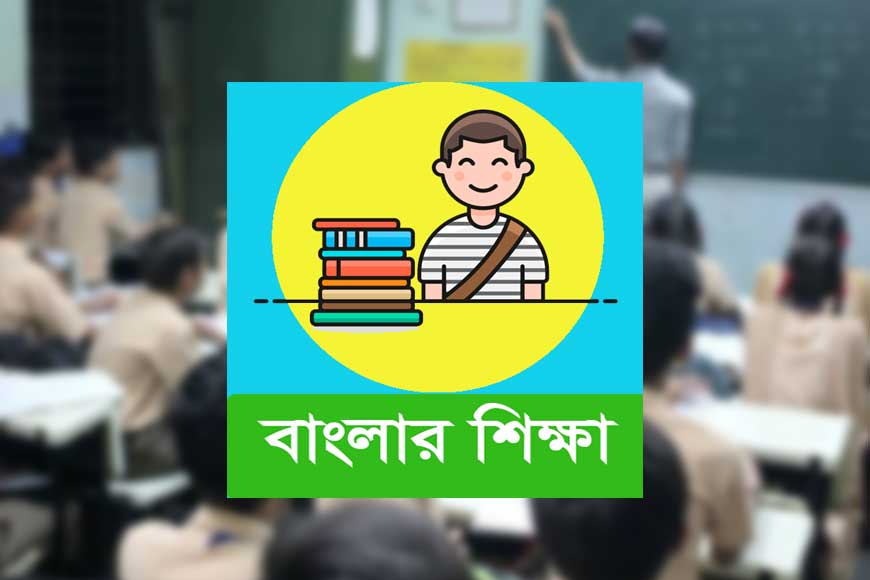 KUDOS! State government launches Banglar Shiksha app with data on 1.5 crore students