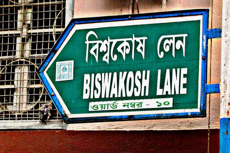 North Kolkata's Biswakosh Lane and tale of Bengal's first Encyclopaedia