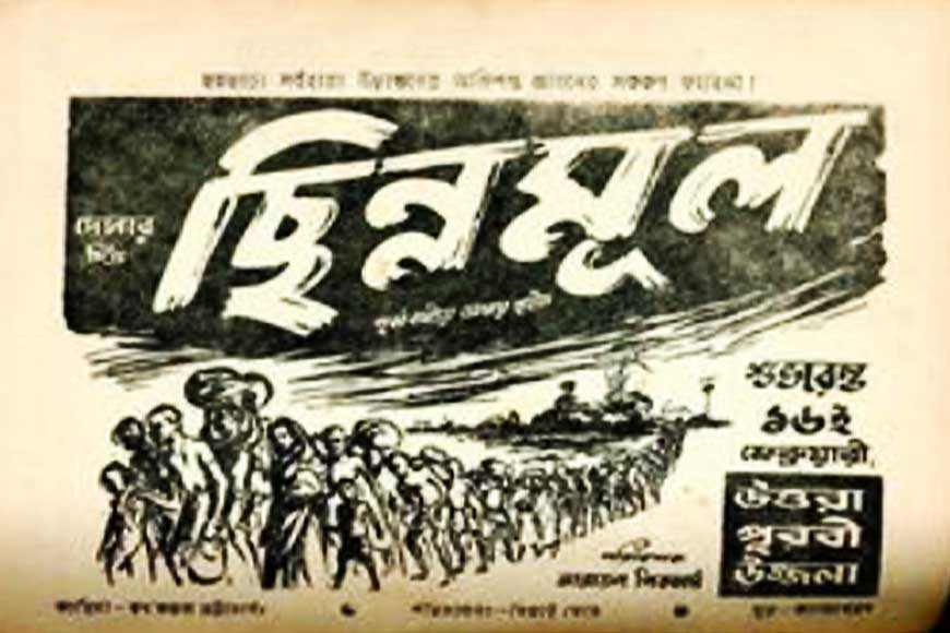 First neo-realistic movie of India was Nemai Ghosh's Chhinnamool