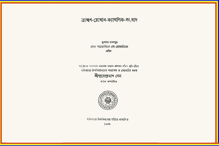 The earliest Bengali prose in print, with a touch of Portugal