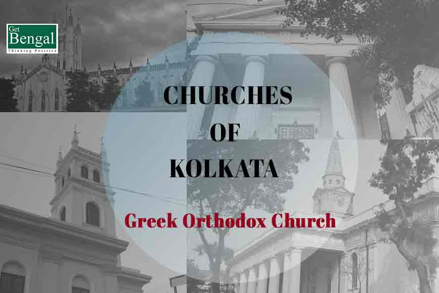 What lies behind the Doric columns of Greek Orthodox Church?