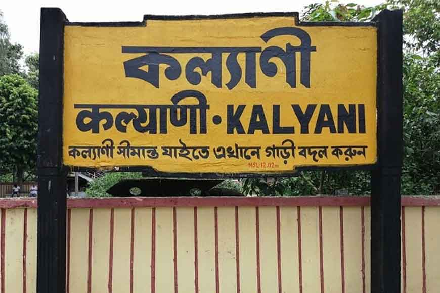 Kalyani - the town that carries Bidhan Roy's scars of unrequited love