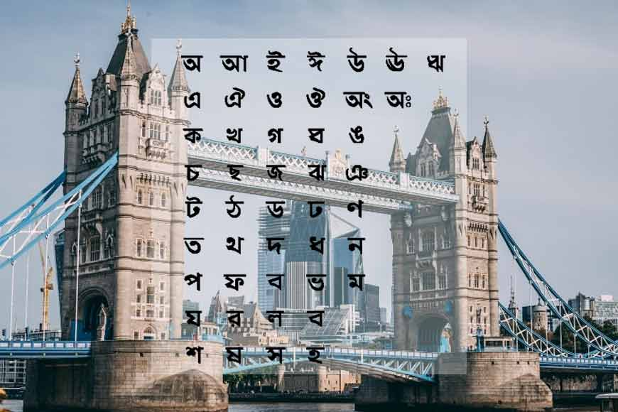 looking back BREAKING! Bengali officially declared the second language of London!