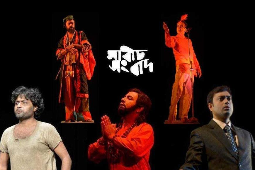 Iconic 1973 play Marich Sangbad released as a film
