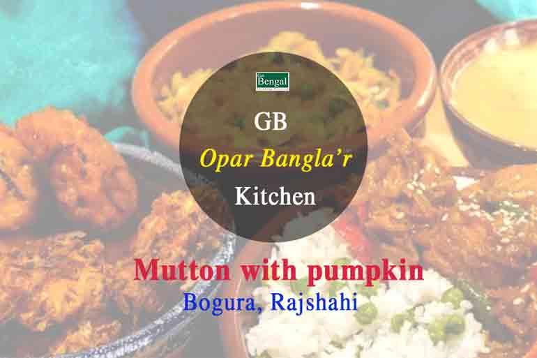 GB Opar Banglar Kitchen section brings a Bogura, Rajshahi District recipe