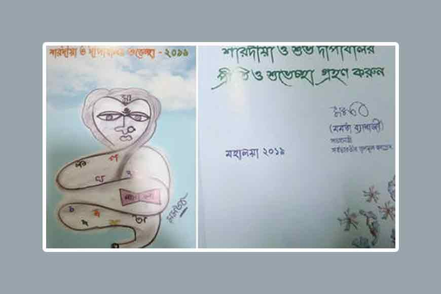CM sends self-drawn Pujo Greeting cards to all