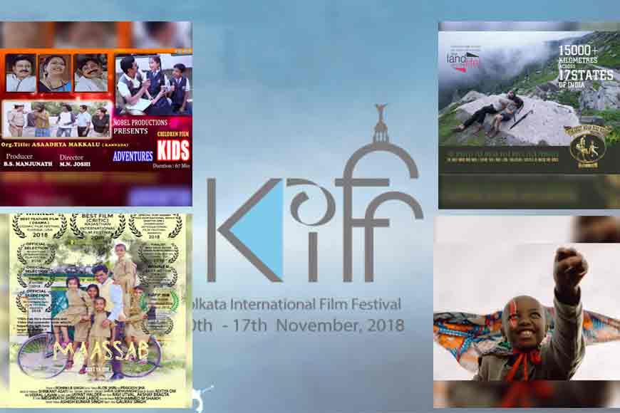 On Children's Day KIFF brings award winning Child Movies
