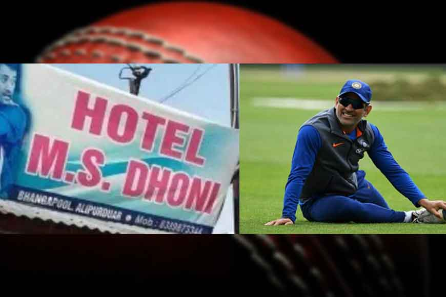 'Dhoni' Hotel of Alipurduar serves free meals to MS Dhoni fans