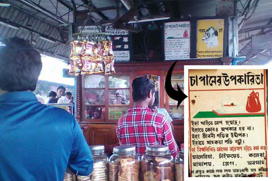 Century-old Tea Advertisement at the historical H.C. Dey tea stall of Dumdum