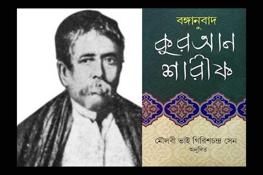 First Translator of Quran into Bengali was a Brahmo Samaj scholar