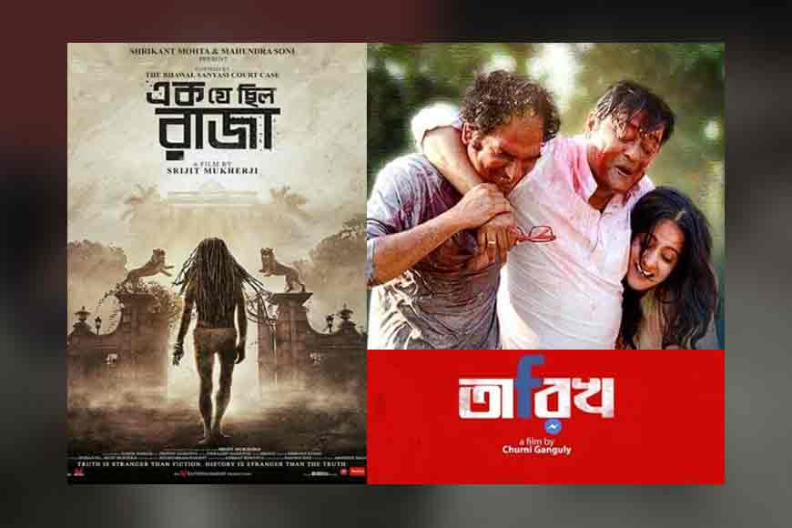 Three Bengali films pick up National Awards this year