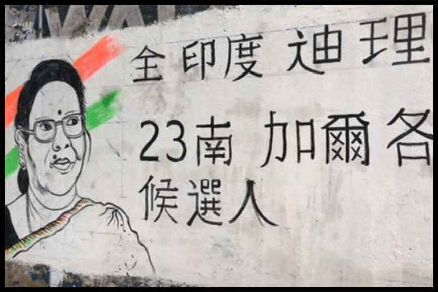 Poll graffiti in Mandarin adorn Kolkata's China Town