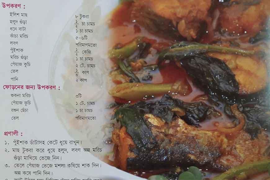 Pui Ilish of Noakhali