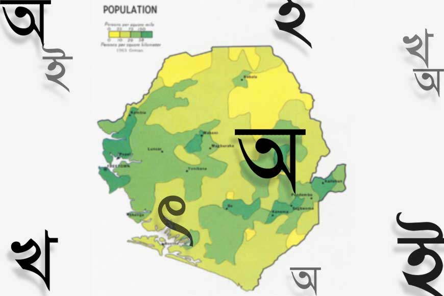 Did you know Bengali is the official language of a faraway African country?