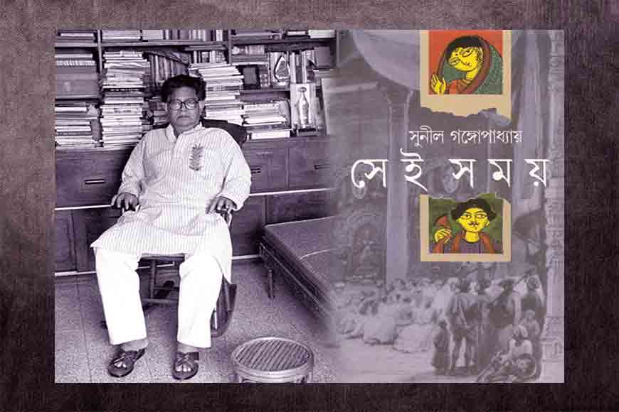 Shei Shomoy! On Sunil Gangopadhyay's birth anniversary, a GB tribute