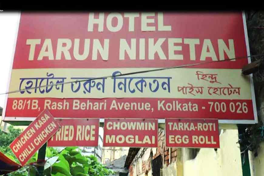 Tarun Niketan, the century-old pice hotel near Rashbehari
